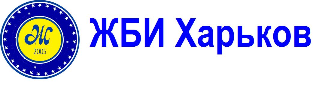 ЖБИ Харьков